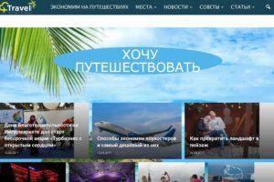 Возобновил свою работу сайт по экономным путешествиям BungaloTravel.ru