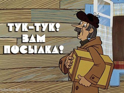 GdePosylka.secretdiscounter.ru посылка