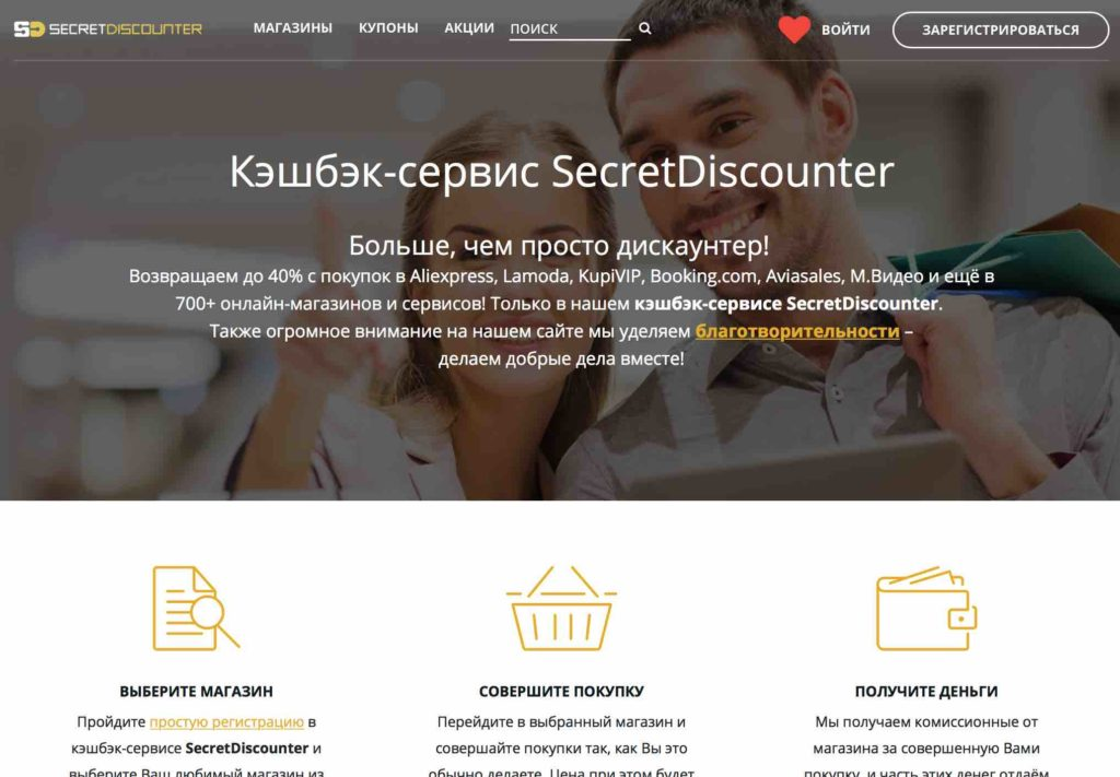 SecretDiscounter-screenshot