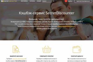 SecretDiscounter.ru отзывы: как работает кэшбэк-сервис