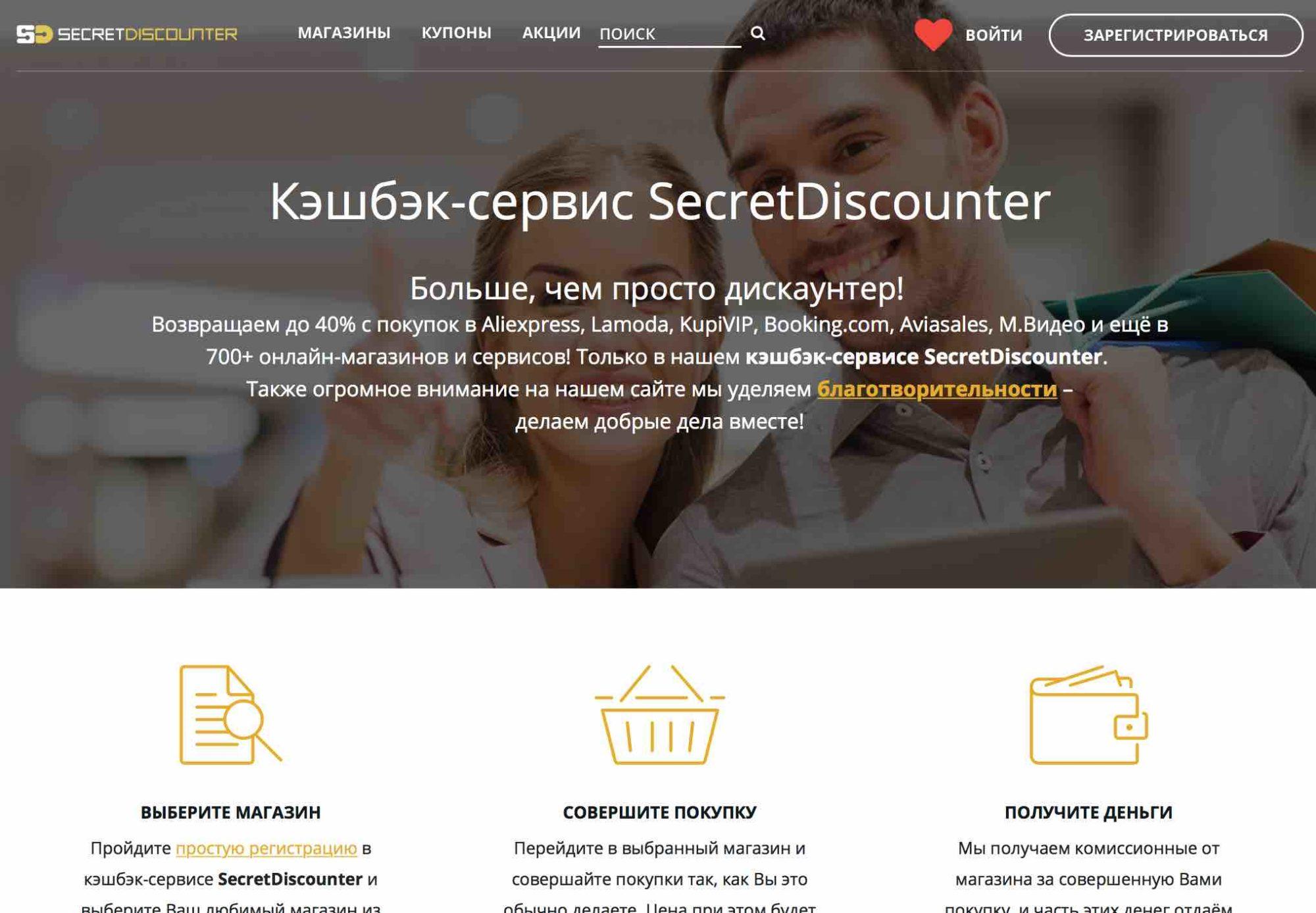 SecretDiscounter-screenshot