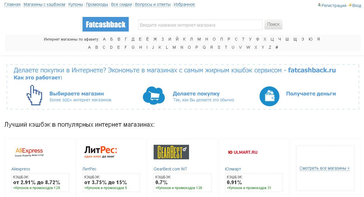 FatCashback.ru: как работает кэшбэк-сервис