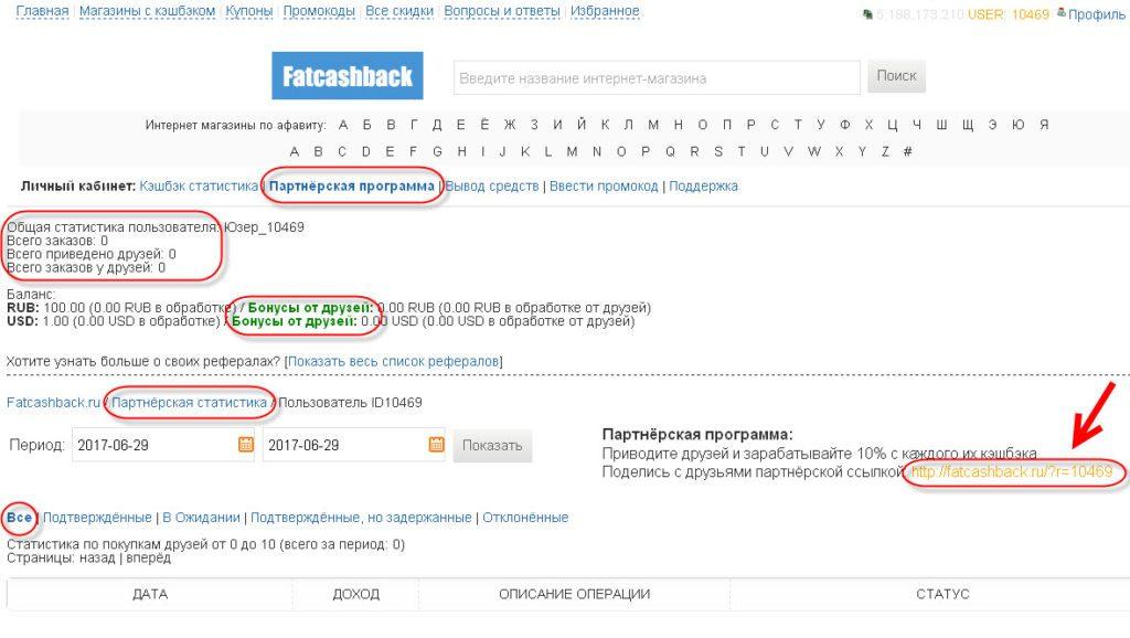 Fatcashback-12