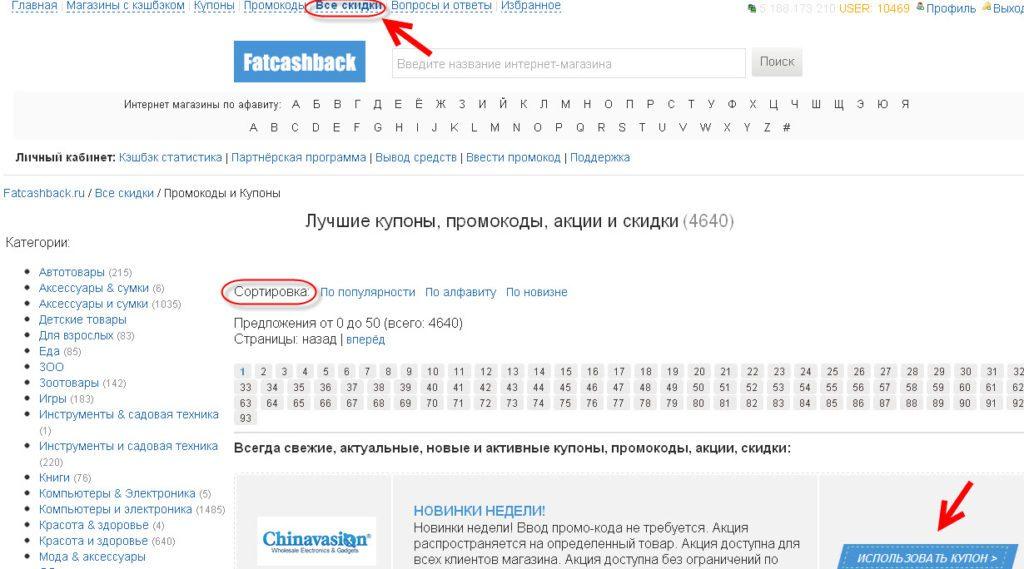 Fatcashback-14