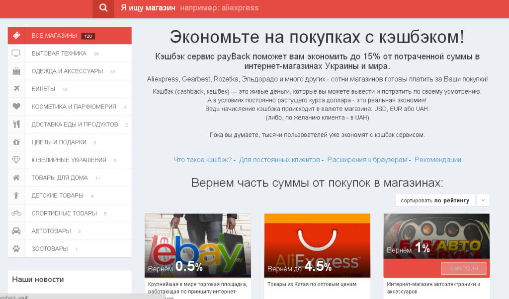 PayBack.ua-1