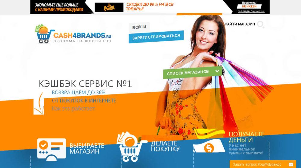 Cash4Brands.ru: как работает кэшбэк-сервис