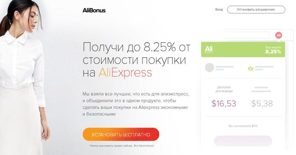 alibonus1