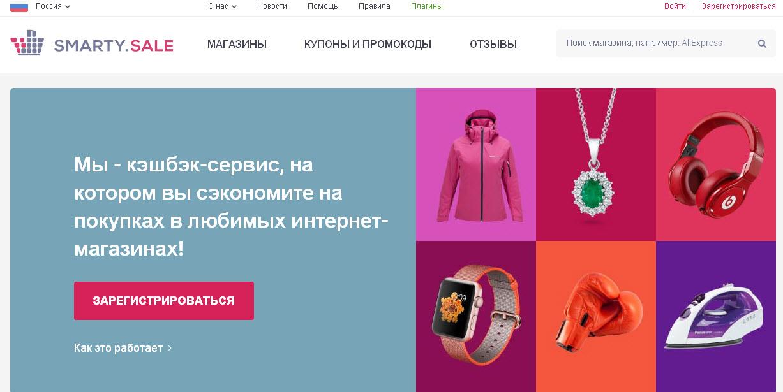 Smarty sale в россии mila by бонусная программа