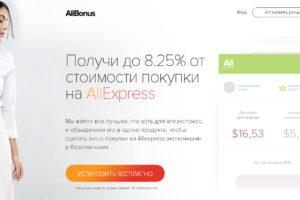 Alibonus.com: как работает кэшбэк-сервис