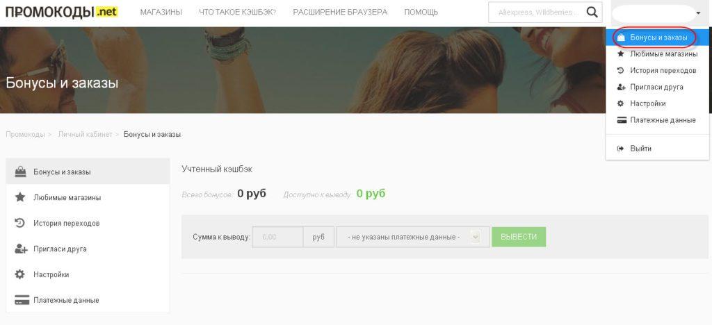 promokodi.net11