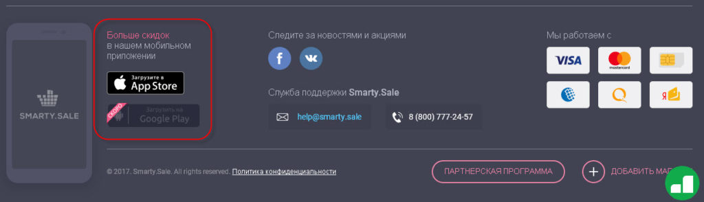 smarty.sale13