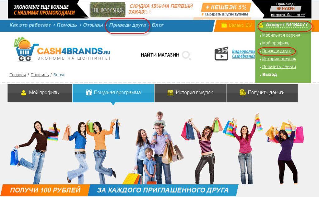 cash4brands14