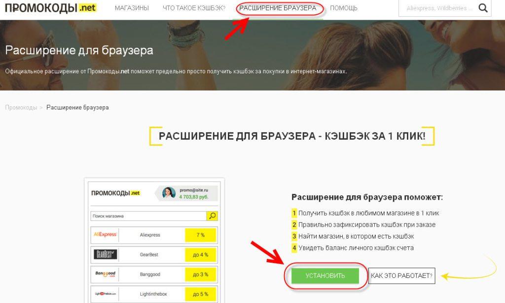 promokodi.net14