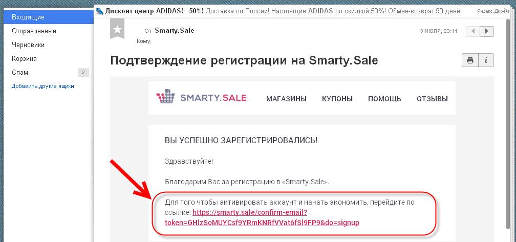 smarty.sale5