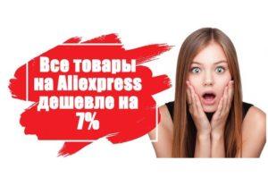 aliexpress-cashback