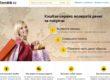 CashbackOff.ru: как работает кэшбэк-сервис