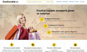 cashbackoff.ru-best-cashback.ru