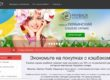 PayBack.ua: как работает кэшбэк-сервис