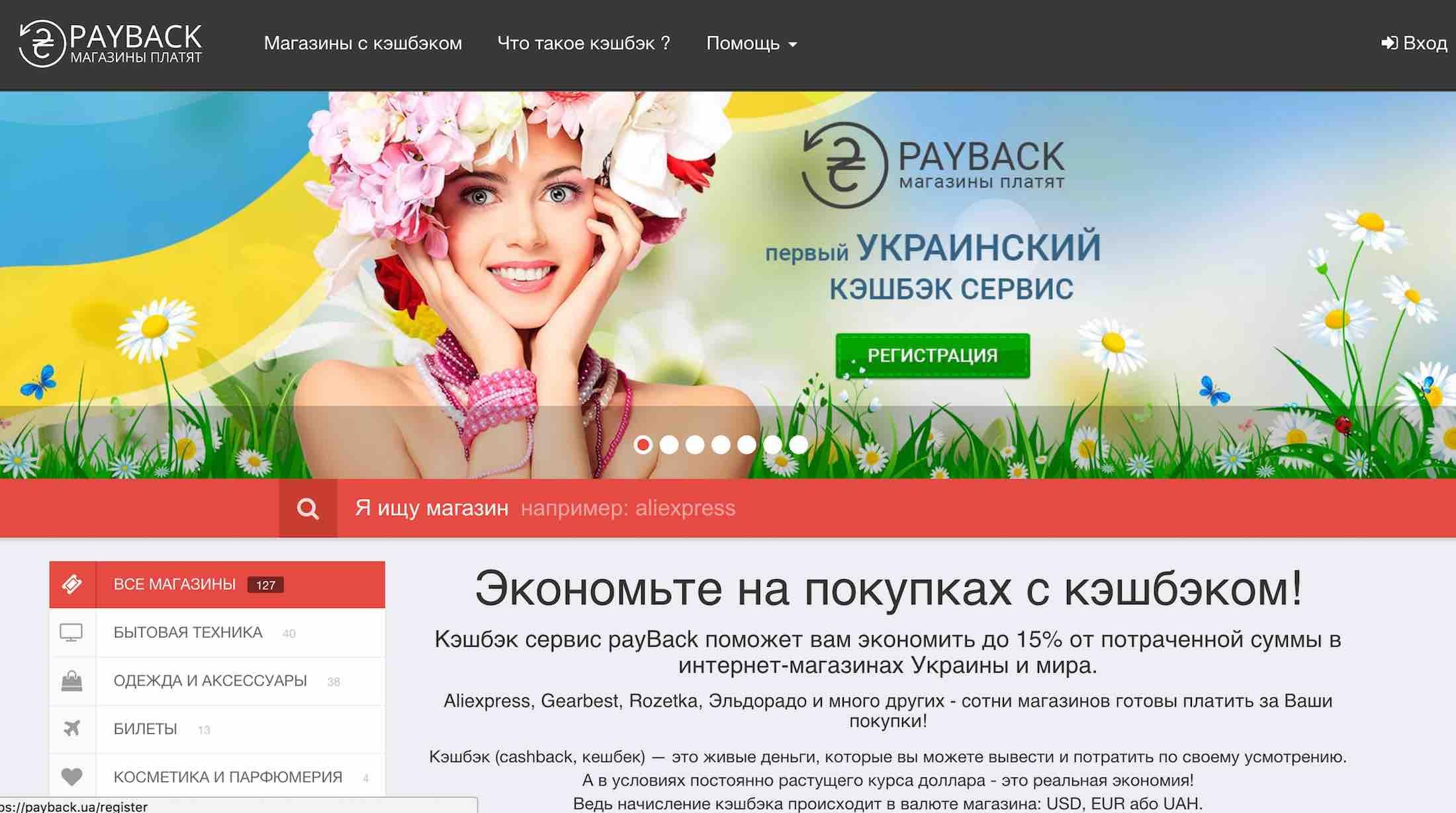 payback-best-cashback.ru