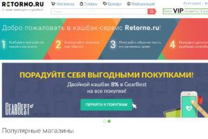 Retorno.ru: как работает кэшбэк-сервис