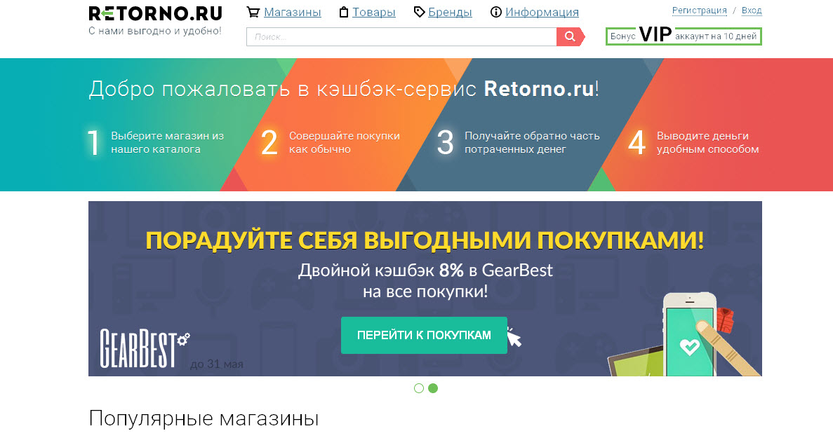 retorno.ru-best-cashback.ru-screen