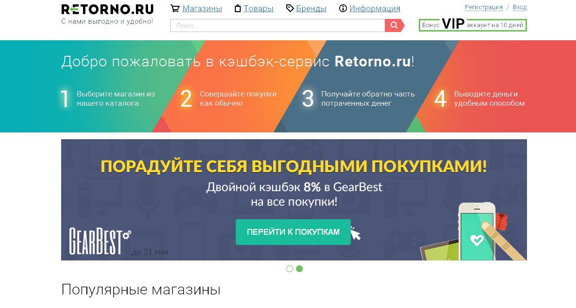 retorno.ru-best-cashback.ru-screen