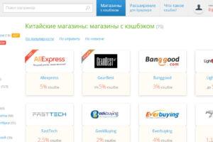 Лучшие русифицированные китайские интернет-магазины