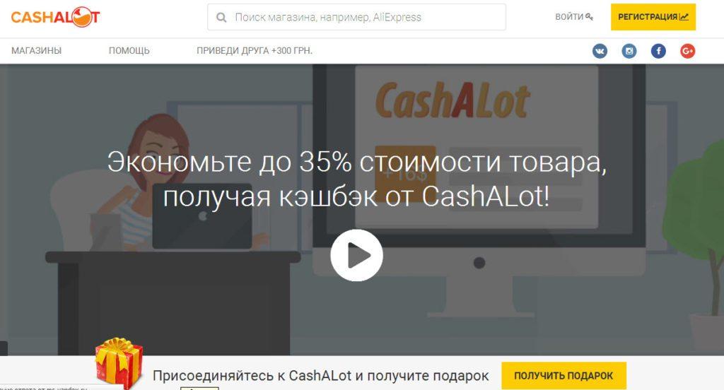 cashalot1