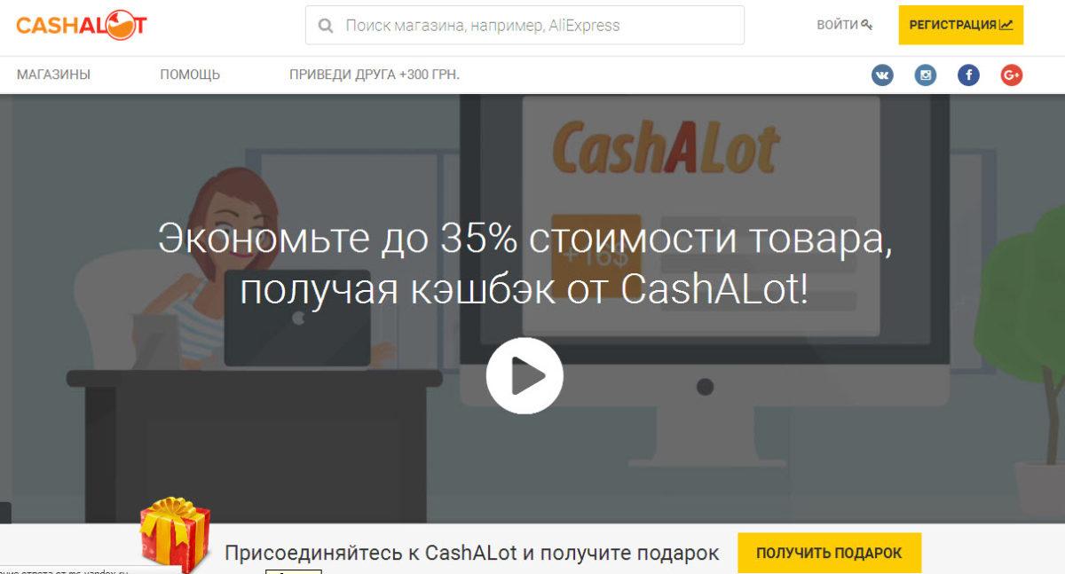 CashALot.io: как работает кэшбэк-сервис