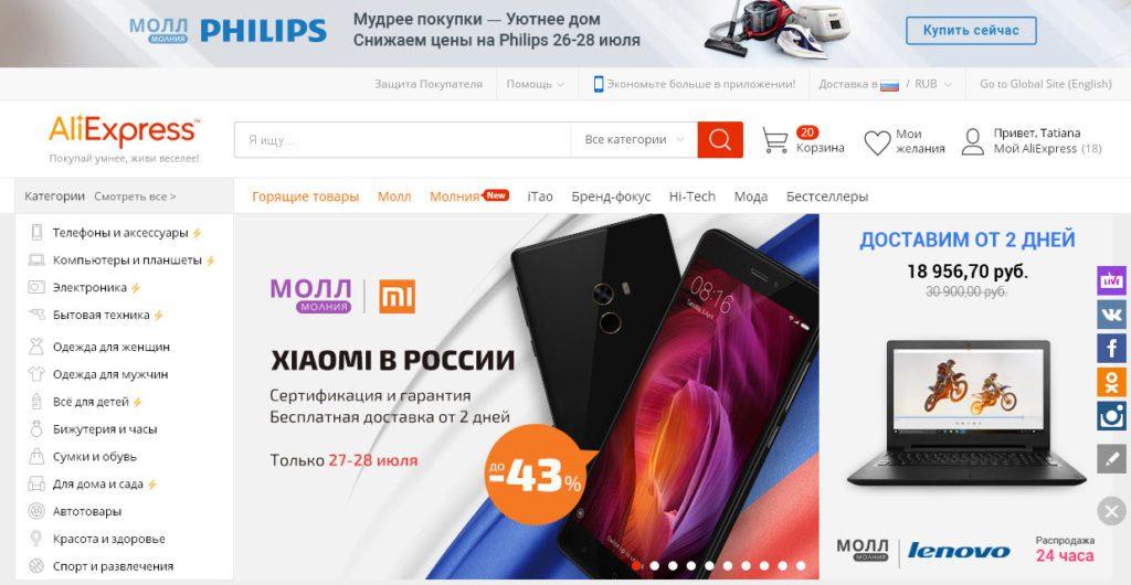 Лучшие русифицированные китайские интернет-магазины2