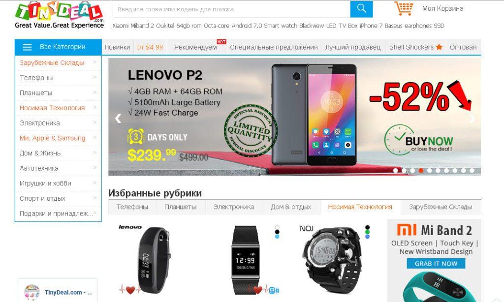 Лучшие русифицированные китайские интернет-магазины21