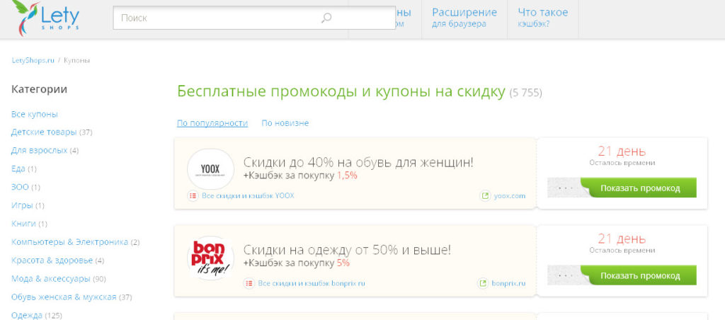 letyshops.ru3