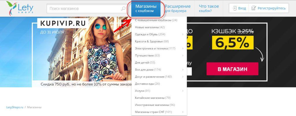 letyshops.ru7
