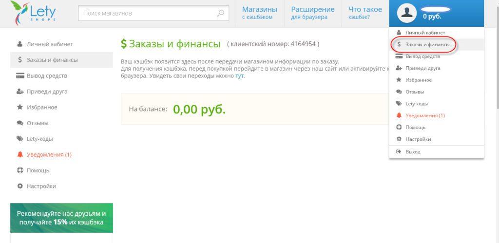 letyshops.ru9