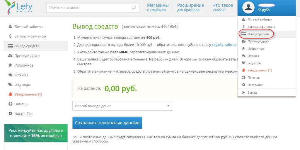letyshops.ru10