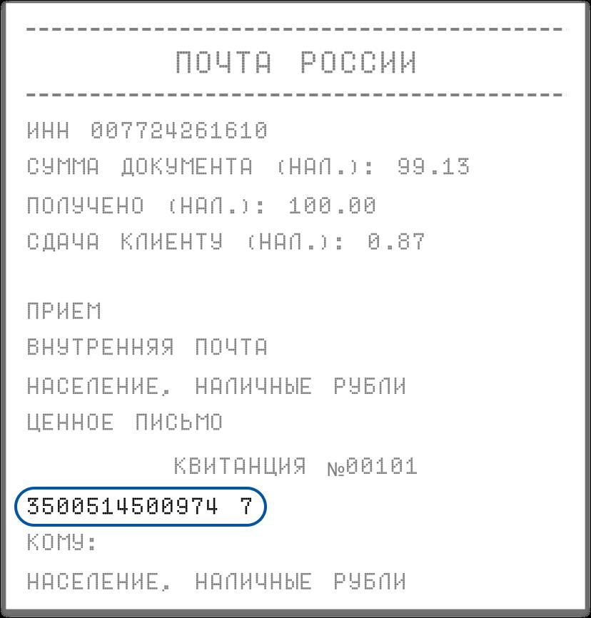 трек-номер Почта Росии
