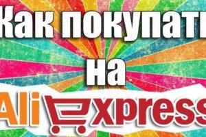 Как делать покупки на Алиэкспресс: руководство для новичка