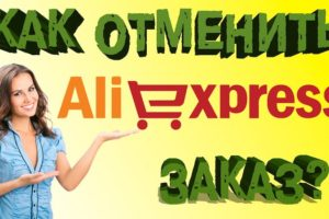 Как действовать если заказ Aliexpress нужно отменить?