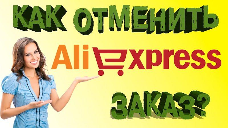 Отмена заказа Алиэкспресс