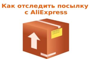 Отследить посылку Алиэкспресс