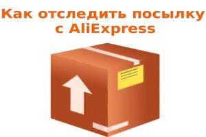 Отслеживаем свои посылки с Алиэкспресс