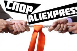 Открываем спор на Алиэкспресс (по причине неполучения товара)