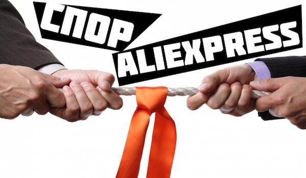 Спор (диспут) Алиэкспресс