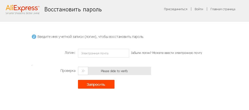 Восстанавливаем забытый пароль Алиэкспресс – скрин2