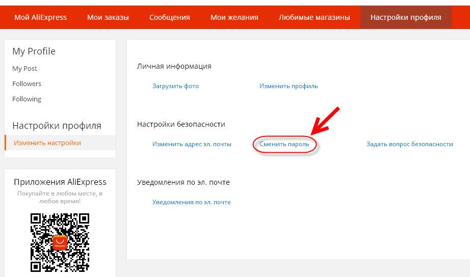 Восстанавливаем забытый пароль Алиэкспресс – скрин4