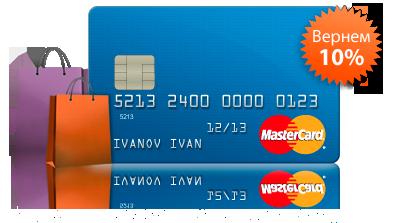 Банковские карточки с кэшбэком