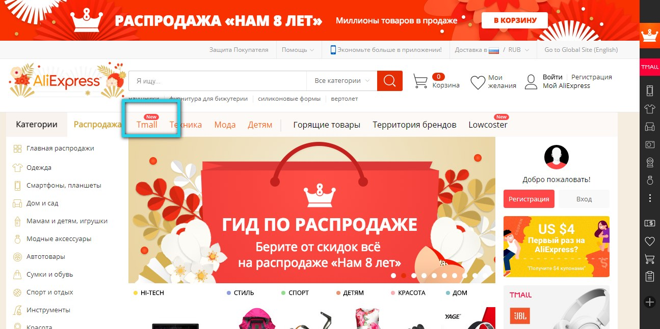 TMALL Aliexpress скрин – 1