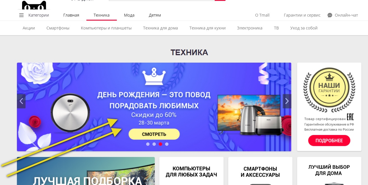 TMALL Aliexpress скрин – 2