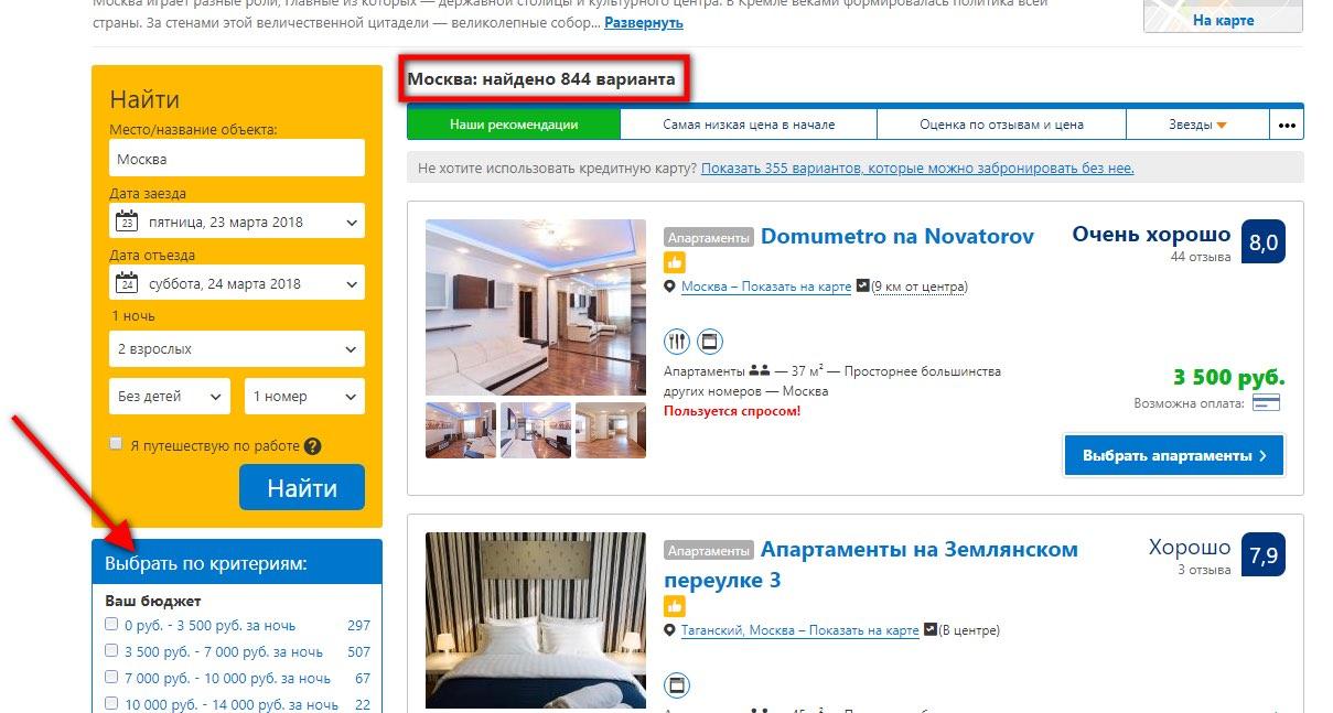 Booking.com квартиры - 1
