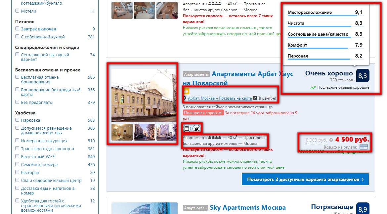 Booking.com квартиры - 2